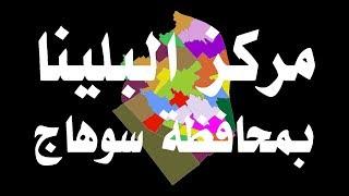 Download مركز البلينا بـ محافظة سوهاج Video