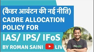 Download Cadre Allocation Policy (कैडर आवंटन की नई नीति) for IAS/IPS/IFS by Roman Saini Video