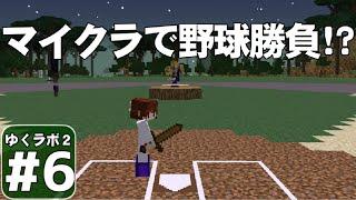 Download 【Minecraft】ゆくラボ2~大都会でリケジョ無双~ Part6【ゆっくり実況】 Video