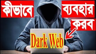 Download How to Access The Dark Web || Bangla Tech Tutorial Video