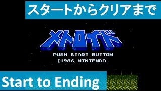 Download 【スタートからクリアまで】 攻略 メトロイド 初代 ミニファミコン ″Start to Ending″ Metroid mini Famicom Video