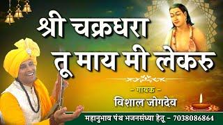 Download Mahanubhav Panth Song- चक्रधरा तू माय मी लेकरु- Singer Vishal Jogdeo Video