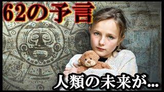 Download 【衝撃】世界の未来はとんでもない・・・。史上最高の予言者ババ・ヴァンガの62の予言(5079年まで)を一挙大公開!! Video