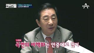 Download 김성태, ″文정부, 북한의 비핵화는 안중에도 없어″  외부자들 93회 Video