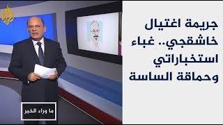 Download 🇸🇦 ما وراء الخبر - جريمة اغتيال خاشقجي.. غباء استخباراتي وحماقة الساسة Video