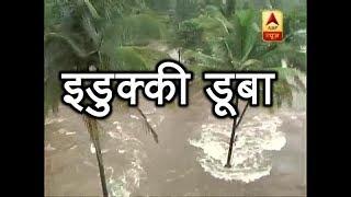 Download Kerala Rains: Idukki Is Worst Affected; Watch The GROUND REPORT   ABP News Video