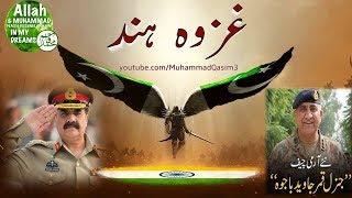 Download Ghazwa e Hind Teesri Jang e Azeem Pakistan vs India Israel US Russia Video