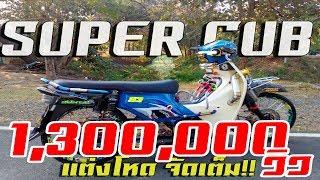Download รีวิว ดรีม/SUPER CUB อะไหล่แน่นทั้งคัน จัดหนักจัดเต็ม สวยโครต!! ของแต่งรวม 40,000+ Video