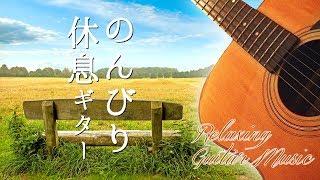 Download 心が落ち着くギター音楽 と 壮大な自然のさわやかな風景で癒される!ヒーリング・リラックスできる BGM ~ Japanese herling Guitar music. Video
