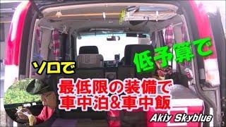 Download 軽箱バンで車中泊を目指す方に・最低限装備は Video