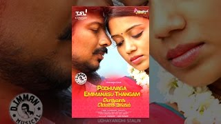 Download Podhuvaga Emmanasu Thangam Video