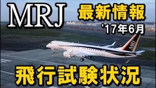 Download MRJ '17年6月、飛行試験状況 Video