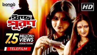 Download Iccha Puron - ইচ্ছা পূরণ   Bangla Telefilm   Avijit Chakraborty, Manjusree, Swagata Mukherjee Video