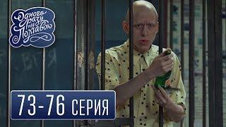 Download Однажды под Полтавой - сезон 4 серия 73-76 - комедийный сериал HD Video