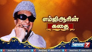 Download ″எம்ஜிஆரின் கதை″ | Life history of M G Ramachandran (MGR) | News7 Tamil Video