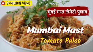 Download Mumbai Mast Tomato Pulao Video