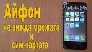 Download Айфон не вижда мрежата и сим картата /iPhone не намира мрежата и симкартата Video