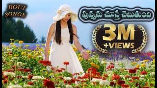 Download Puvvunu Chusthe (పువ్వును చూస్తే చెబుతుంది ) BOUI 2016 SONGS Video