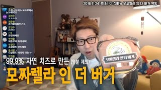 Download 대도서관 수다방] 치즈가 쭈~욱! 모짜렐라 인 더 버거 먹방! Video