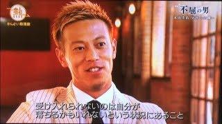 Download 不屈の男 本田圭佑 2018/5/12 Video