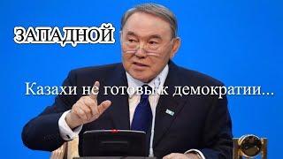 Download Назарбаев рассказал, почему ″у казахов не получится″ строить демократию, как на Западе Video