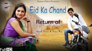 Download ईद का चाँद || Eid Ka Chand || Suresh Punia || Latest Haryanvi song || Pannu Films Video