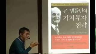 Download [부동산/경제강의] LBA 마지막 강의 - 세계경제/거시경제/금융경제편 Video