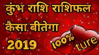 Download कुंभ राशि राशिफल 2019 Aquarius Horoscope 2019 in hindi Kumbh Rashi Video