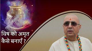 Download विष को अमृत कैसे बनाएँ ? - H. G. Shri Vrindavanchandra Das, GIVEGITA Video