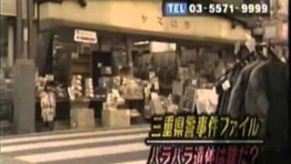 Download 三重県警 バラバラ殺人事件 Video