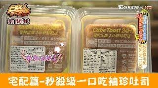 Download 【嘉義】秒殺級宅配!袖珍吐司多種口味全制霸 cube toast*方塊土司 食尚玩家 Video