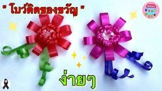Download วิธีทำโบว์ติดของขวัญง่ายๆ #4 | how to make a gift bow | Nana handmade Video