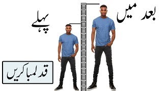 Download Scientific Way | How to Increase Your Height | Foods Exercise & tips To INCREASE height Fast Video