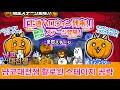 Download 냥코대전쟁 할로윈 스테이지 공략 - Battle Cats Halloween Stage , にゃんこ大戦争 Video
