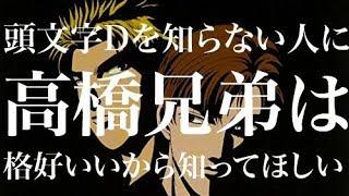 Download 【頭文字Dを知らない人にも高橋兄弟の格好良さをよくもっと知って欲しくて 夏】みの軍曹 Video