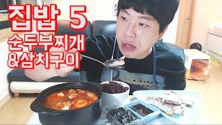 Download [집밥5탄] 순두부찌개&삼치구이 [ENG SUB] Video