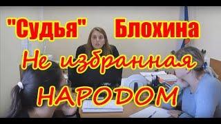 Download Судья Блохина, я не позволю вам нарушать мои права. Video
