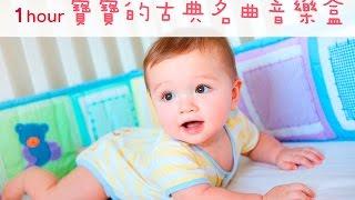 Download ♫1 Hour ♫ 寶寶的古典名曲音樂盒-胎教音樂、潛能開發、搖籃曲、放鬆音樂 / Classic Children's Music Box Set Video
