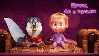 Download Маша и Медведь - Цирк, да и только🤡 (Серия 67) Video