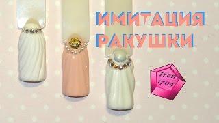 Download Имитация ракушки на ногтях Video