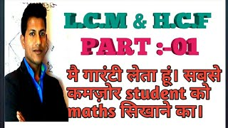 Download LCM & HCF fast trick Video