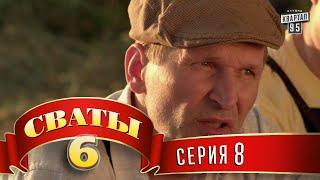 Download Сваты 6 (6-й сезон, 8-я серия) Video