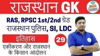 Download 8:00 PM Rajasthan GK by Praveen Sir | History Day-29 | एकीकरण और राजस्थान के किसान आंदोलन Video