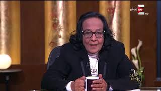 Download كل يوم - نظرة على الاوضاع الحالية داخل مصر .. مع د/ لميس جابر Video