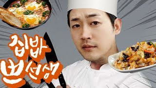 Download 쁘띠경수의 수준급 집밥요리 모음👨🏼🍳 에그인헬, 피자는 물론 탕수육까지! | 김메주와고양이들 Video