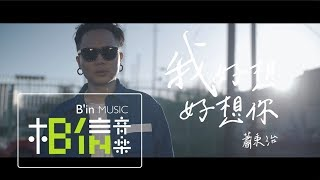 Download 蕭秉治 Xiao Bing Chih [ 我好想好想你 Missing You ] Official Music Video Video