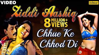 Download Bhojpuri का नया जबरदस्त गाना - Chhue Ke Chhod Di | Ziddi Aashiq | Bhojpuri Hit Songs 2017 new Video