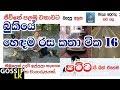 Download bukiye rasa katha Sinhala Facebook Post (Gossip LK 2019) 17 Video