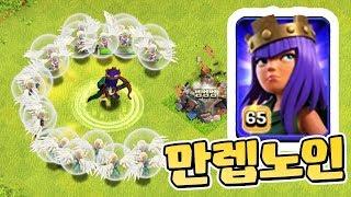 Download 🔥할매파워🔥나이가들수록 더 강해지는 회춘할매퀸! 클래시오브클랜 비엠tv Video