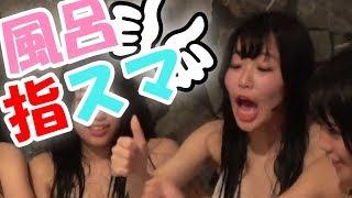 Download 負けたらお風呂で○○見せる指スマ対決で大白熱!! Video